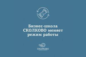 СКОЛКОВО: Московская школа управления СКОЛКОВО переносит образовательные программы и мероприятия